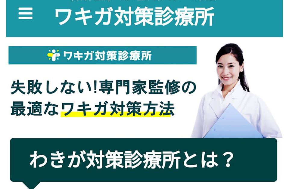 wakiga_icon